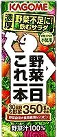 野菜一日これ一本 200ml(24本入×2ケース)48本入