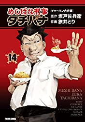 めしばな刑事タチバナ(14)[チャーハン大会議] (TOKUMA COMICS)