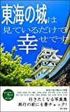 Tokai of the castle are happy just looking: Photobook that makes you want to go I am happy just looking at it (Japanese Edition)