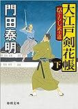 ひぐらし武士道 大江戸剣花帳下 〈新装版〉 (徳間文庫)