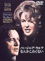 バージニア・ウルフなんかこわくない [DVD]