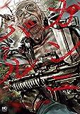 ガンニバル (7) (ニチブンコミックス)