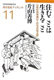 住むことは生きること―鳥取県西部地震と住宅再建支援 (居住福祉ブックレット)