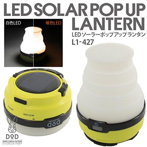 DOD(ディーオーディー)LEDソーラーポップアップランタンUSB充電(電池別売り)連続点灯80時間200ルーメンL1-427