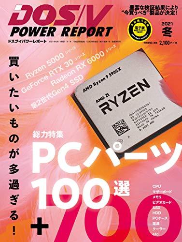 DOS/V POWER REPORT 2021年冬号
