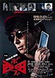タロット探偵 ボブ西田[DVD]