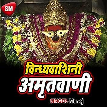 Vindyavasni Amritwani