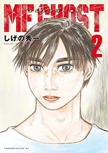 MFゴースト(2) (ヤングマガジンコミックス)