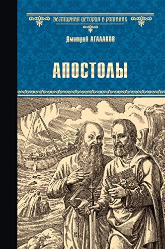 Апостолы (Всемирная история в романах) (Russian Edition)
