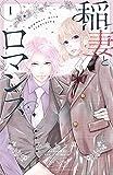稲妻とロマンス ベツフレプチ(1) (別冊フレンドコミックス)
