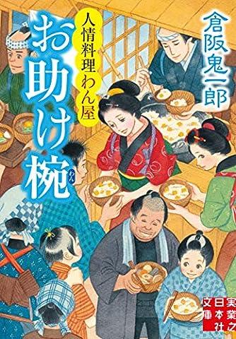 お助け椀 人情料理わん屋 (実業之日本社文庫)