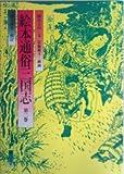 絵本通俗三国志 (第2巻)