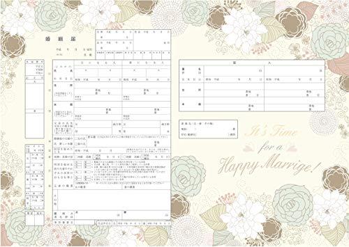 婚姻届工房KUKURI『オリジナル婚姻届HappyMarrige』