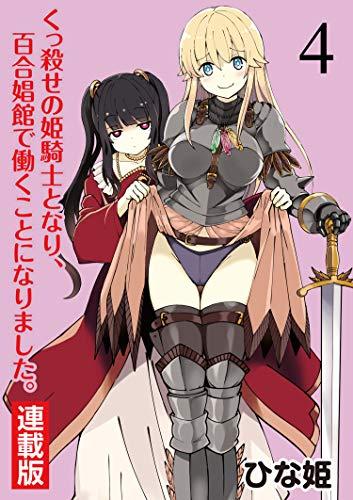 くっ殺せの姫騎士となり、百合娼館で働くことになりました。 キスカ連載版 第4話