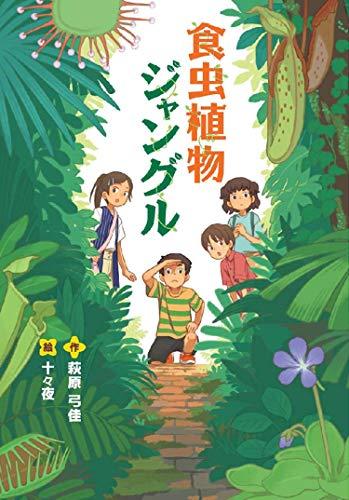 食虫植物ジャングル (文研じゅべにーる)