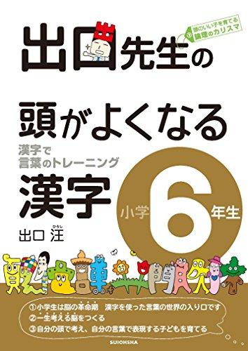 出口先生の頭がよくなる漢字小学6年生 (出口先生の頭がよくなる漢字シリーズ)