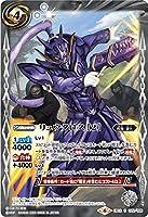 バトルスピリッツ CB12-025 リュウタロス [2] (C コモン) コラボブースター 仮面ライダー Extreme Edition