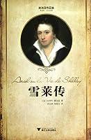 雪莱传(英国抒情诗人雪莱的传奇一生,他那超凡的天赋、与世俗格格不入的个性、带有传奇色彩的爱情,以及悲剧性的死亡!)