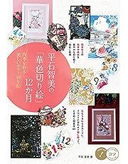 平石智美の「華色切り絵」12か月 四季を彩る美しいカラー切り絵 (コツがわかる本!)