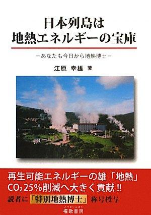 日本列島は地熱エネルギーの宝庫―あなたも今日から地熱博士