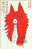 オオカミのあっかんべー―きむらゆういちの絵本エッセイ〈1〉 (きむらゆういちの絵本エッセイ (1))