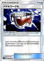 ポケモンカードゲーム SM8a ダークオーダー メタルゴーグル U   ポケカ グッズ トレーナーズ