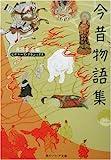 今昔物語集 ビギナーズ・クラシックス 日本の古典 (角川ソフィア文庫―ビギナーズ・クラシックス)