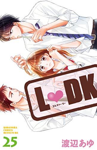L・DK(25) (別冊フレンドコミックス)