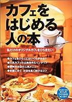カフェをはじめる人の本―私だけのオリジナルカフェをひらきたい!
