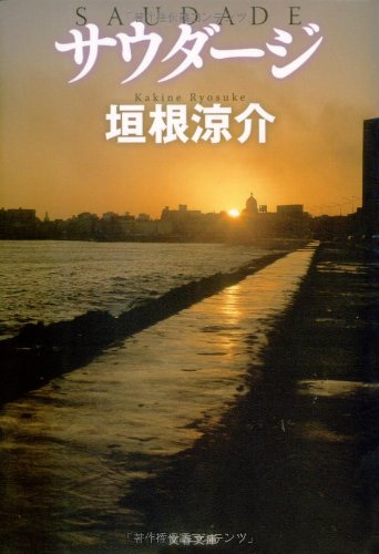 サウダージ (文春文庫)