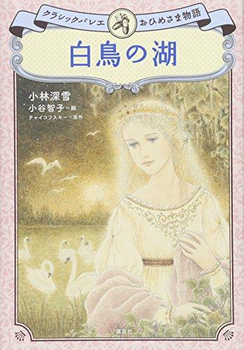 白鳥の湖 クラシックバレエおひめさま物語の詳細を見る