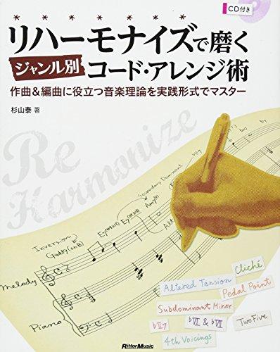 リハーモナイズで磨くジャンル別コード・アレンジ術 作曲&編曲に役立つ音楽理論を実践形式でマスター (CD付き)