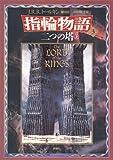 新版 指輪物語〈3〉/二つの塔〈上〉
