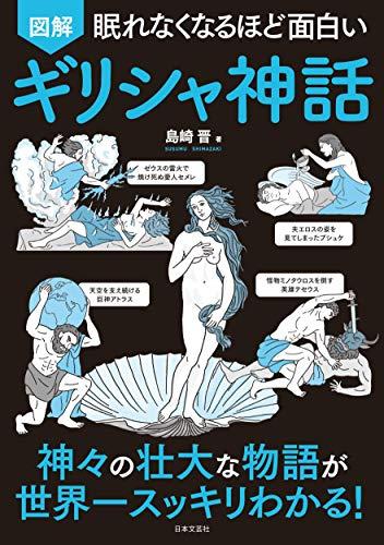 眠れなくなるほど面白い 図解 ギリシャ神話: 神々の壮大な物語が世界一スッキリわかる!