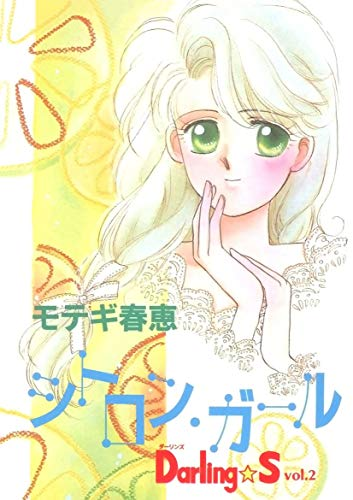 Darling☆S(2 シトロン・ガール)