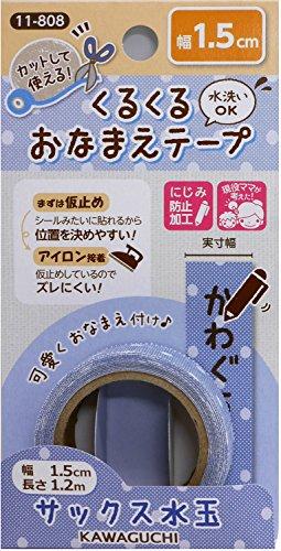 河口 くるくるおなまえテープ 1.5×1.2m 11-808(サックス水玉) お名前テープ お名前シール お名前タグ 目印 デコ シンプル 柄 かわいい KAWAGUCHI