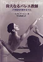 偉大なるバレエ教師―20世紀を代表する10人