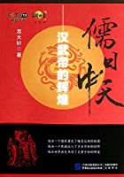 Confucianism. transit: the emperor's glory(Chinese Edition)