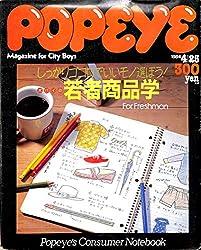 POPEYE (ポパイ) 1984年4月25日号 ポパイの若者商品学
