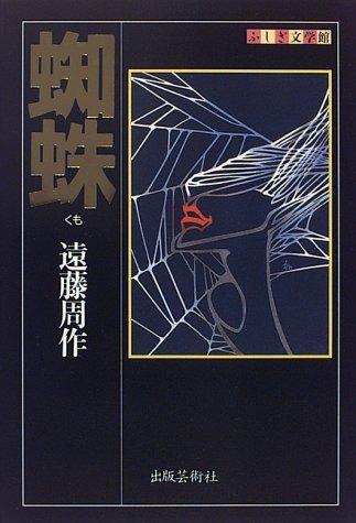 蜘蛛 (ふしぎ文学館)