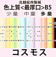 北越紀州色上質B5縦目<最厚口>[コスモス](1,600枚)