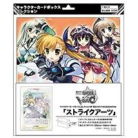 キャラクターカードボックスコレクションSP 魔法少女リリカルなのはViVid 「ストライクアーツ」