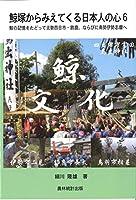 鯨塚からみえてくる日本人の心〈6〉鯨の記憶をたどって北勢四日市・鈴鹿、ならびに南勢伊勢志摩へ