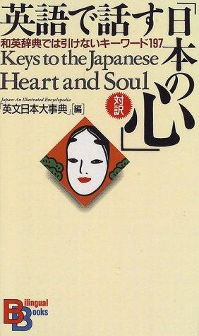 英語で話す「日本の心」—和英辞典では引けないキーワード197 (講談社バイリンガル・ブックス)