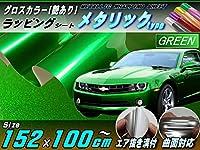 A.P.O(エーピーオー) メタリックシート(大)緑 幅152×100cm~ グリーン 艶ありメッキ調ラッピングフィルム/曲面OK