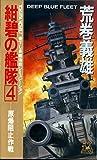 紺碧の艦隊〈4〉原爆阻止作戦 (トクマ・ノベルズ)