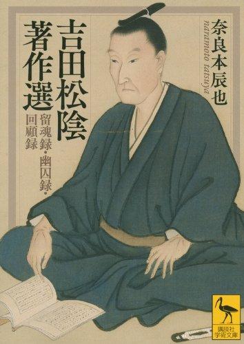 吉田松陰著作選 留魂録・幽囚録・回顧録 (講談社学術文庫)