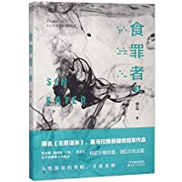 Sin Eater (3) (Chinese Edition)