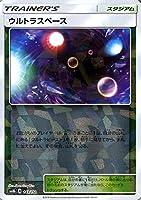 ポケモンカードゲーム SM8b ハイクラスパック GXウルトラシャイニー ウルトラスペース ミラー仕様 | ポケカ スタジアム トレーナーズカード