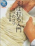 そば打ち入門コツのコツ―映像+本でおいしいそばが打てる! (生活実用シリーズ―NHK出版DVD+MOOK) 宮沢 佳穂